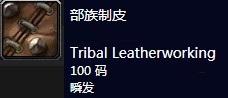 《魔兽世界怀旧服》部族制皮任务联盟怎么做 部族制皮任务联盟攻略