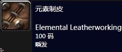 《魔兽世界怀旧服》元素制皮任务联盟怎么做 元素制皮任务联盟攻略