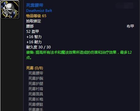 魔兽世界怀旧服术士T0.5套装属性怎么样 术士T0.5套装属性介绍