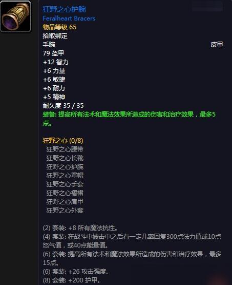 魔兽世界怀旧服德鲁伊T0.5套装属性怎么样 德鲁伊T0.5套装属性介绍