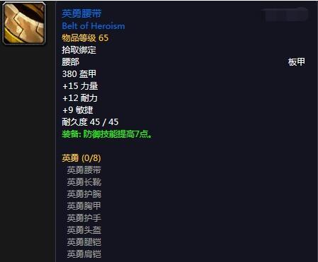 魔兽世界怀旧服战士T0.5套装属性怎么样 战士T0.5套装属性介绍