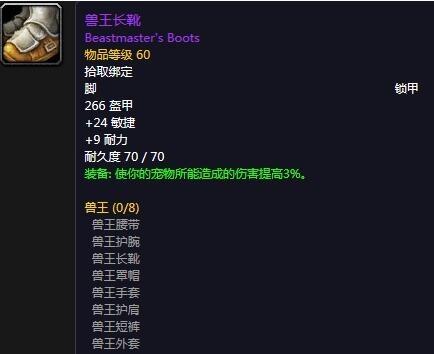 魔兽世界怀旧服猎人T0.5套装属性怎么样 猎人T0.5套装属性介绍