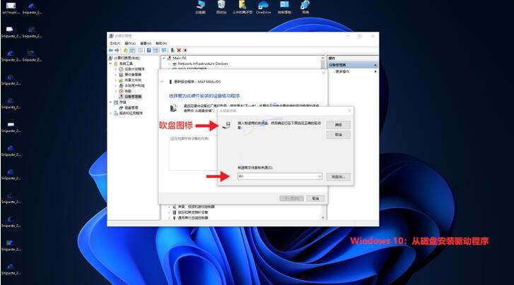 Windows11里微软已经将驱动程序安装位置A盘删除