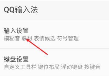 手机QQ输入法怎么设置双拼输入法?