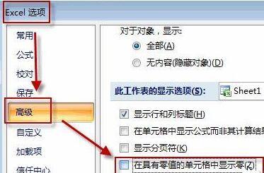 Win11系统下Excel怎么把0变成空白