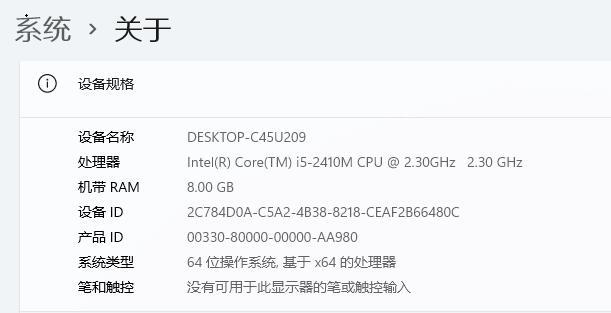 2代i5是否能装Win11