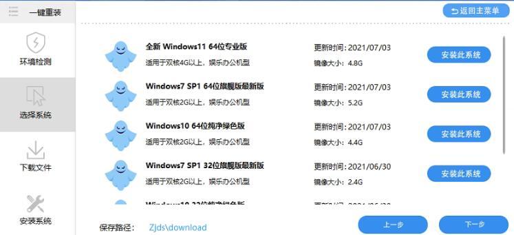老电脑一键升级Win11系统教程