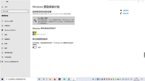 win11预览版22000.100首次发布在beta频道