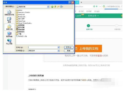 百度文库百度文库支持上传格式方法截图