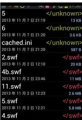 swf播放器的具体使用操作方法截图