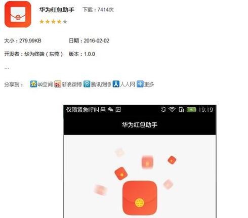 華為官方搶紅包神器發布:搖一搖、咻一咻