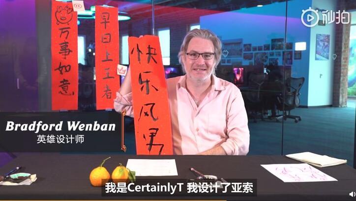"LOL拳头员工写春联迎春节:亚索设计师写""快乐风男"""
