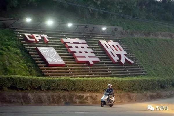 订单为零 工厂将断电停产!中华映管大裁员:2100人只剩下50人?