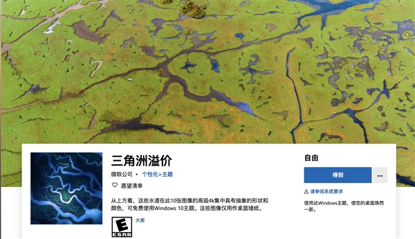 微软上线全新4K Win 10主题:壮丽的三角洲 免费下载