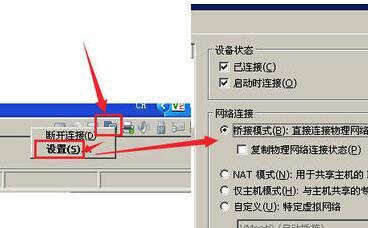VMware虚拟机系统无法上网怎么办?