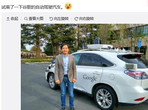雷军试乘谷歌无人驾驶汽车:小米汽车要来了?