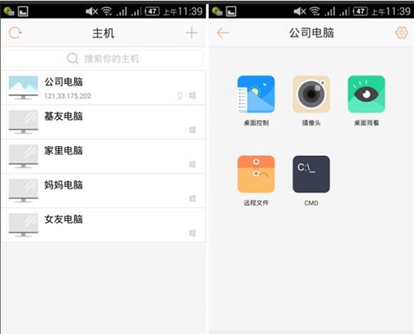 """向日葵手機控制端6.0全新發布:尋找""""附近的人"""""""
