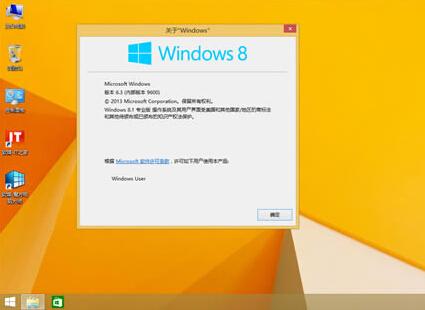 Win8.1 Update RTM正式版体验报告