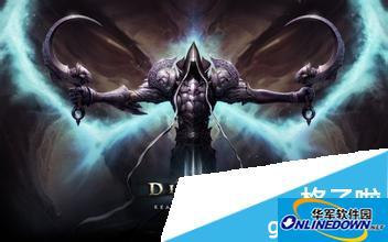 《暗黑破壞神3》賽季結束后角色物品怎么轉移?