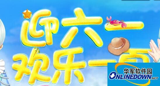 QQ炫舞欢乐六一欢乐一夏活动