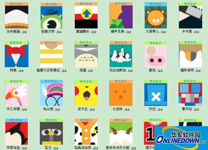 10.10淘寶賣萌節猜角色名小游戲答案