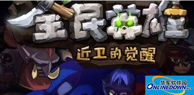 全民英雄智力卡排行榜 紫卡最强英雄推荐