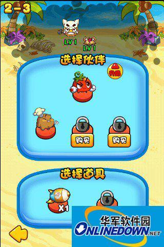 燃烧的蔬菜2攻略第二章第三关
