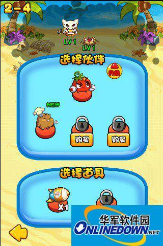 燃烧的蔬菜2攻略第二章第四关