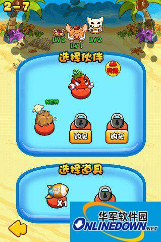 燃烧的蔬菜2攻略第二章第七关