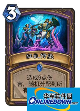 炉石传说狂乱传染卡牌怎么获得