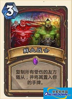 炉石传说鲜血战士怎么获得 鲜血战士怎么样