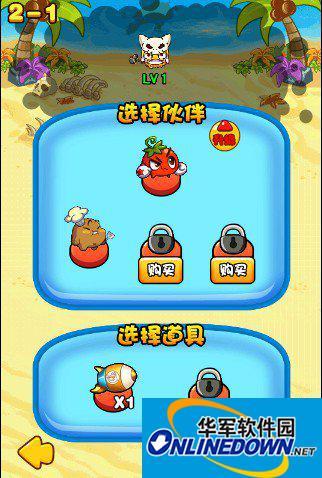 燃烧的蔬菜2攻略第二章第一关