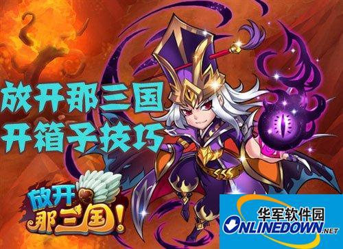 放开那三国开箱子技巧攻略紫色装备等你开