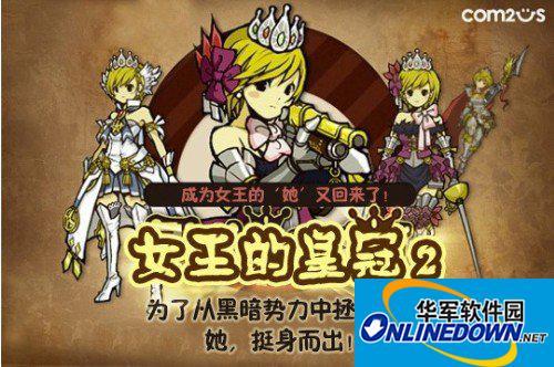 女王的皇冠2中文版加点全图文攻略