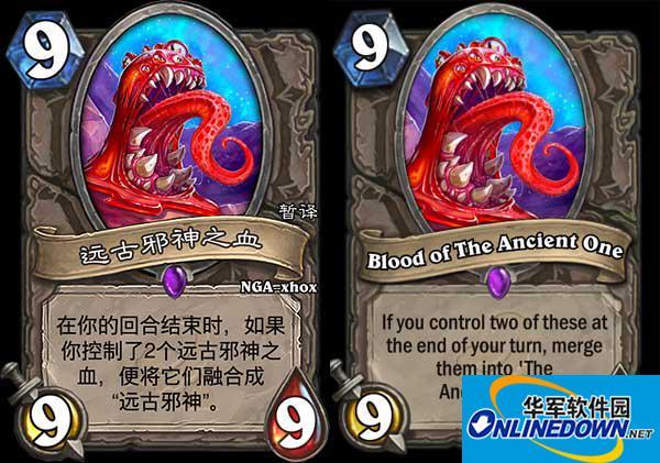 炉石传说远古邪神之血怎么获得 远古邪神之血怎么样