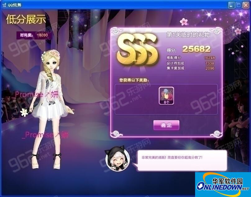 QQ炫舞旅行挑戰第十四期S搭配攻略大全
