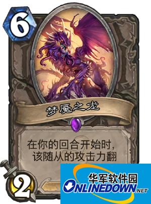 炉石传说梦魇之龙怎么获得 炉石传说梦魇之龙好用吗