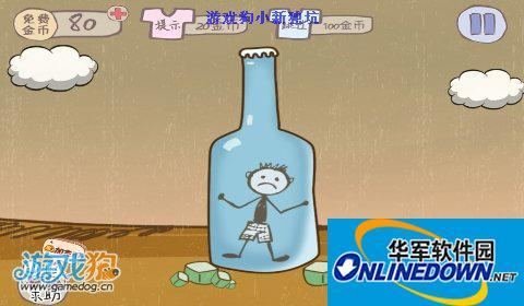 史上最坑爹的游戏2第5关攻略 摇晃瓶子