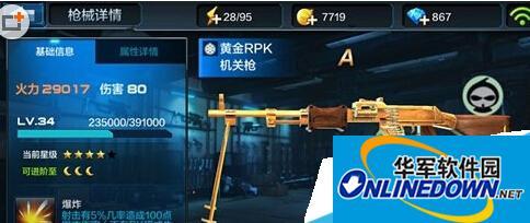 全民突击机关枪黄金RPK属性介绍