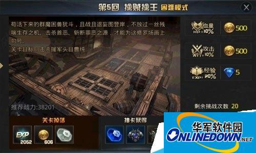 九龙战困难模式第5回怎么过?击杀援军头目曹纯