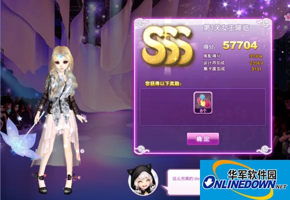 QQ炫舞旅行挑战第十七期女王降临的SSS搭配攻略大全
