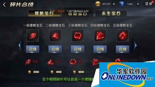 九龙战宝石系统怎么玩?宝石镶嵌及洗练玩法详情介绍