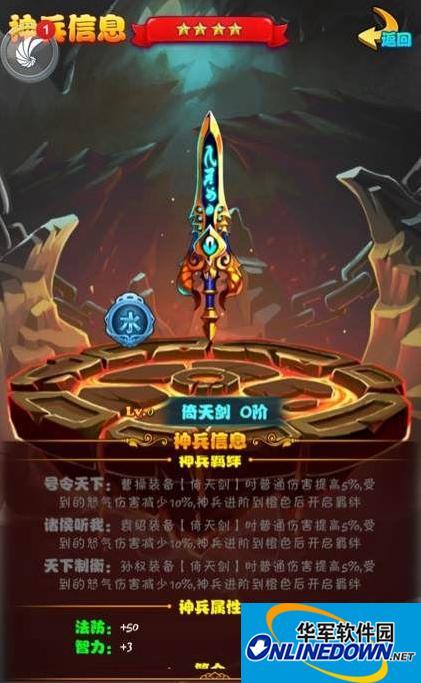 放开那三国神兵倚天剑属性详解攻略