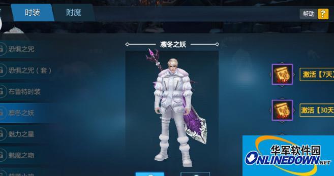 剑与魔法有哪些新时装 时装有什么用