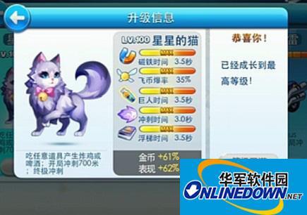 天天酷跑中新宠星星的猫和紫焰狮王哪个好