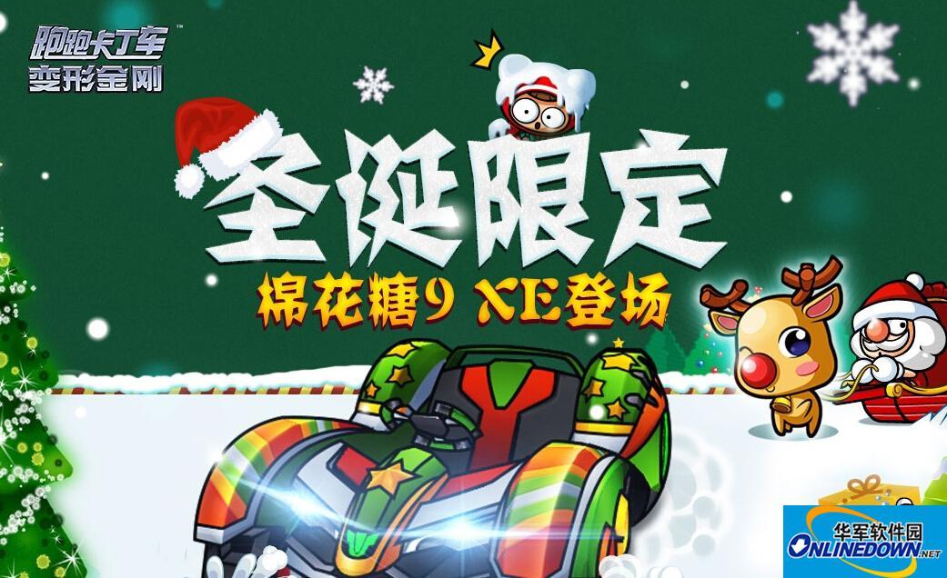 跑跑卡丁車官網2014圣誕節活動大全