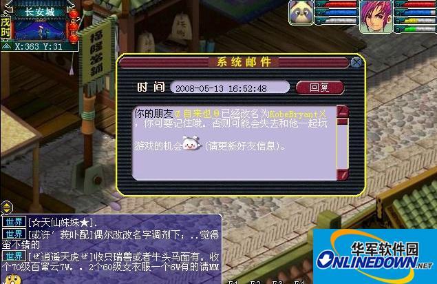 梦幻西游2改名要花多少钱?梦幻西游2改名有要求吗?