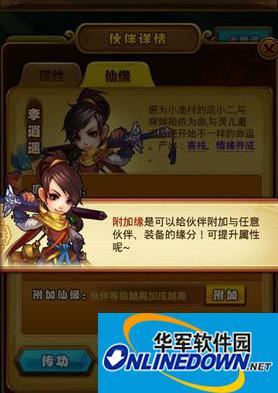 仙剑奇侠传手游系统介绍 额外增强战斗力