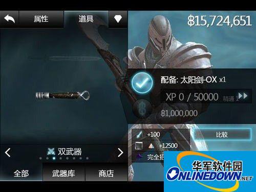 无尽之剑2太阳剑配什么宝石好?