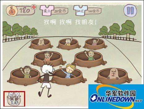 史上最坑爹的游戏2第13关攻略 求助好友